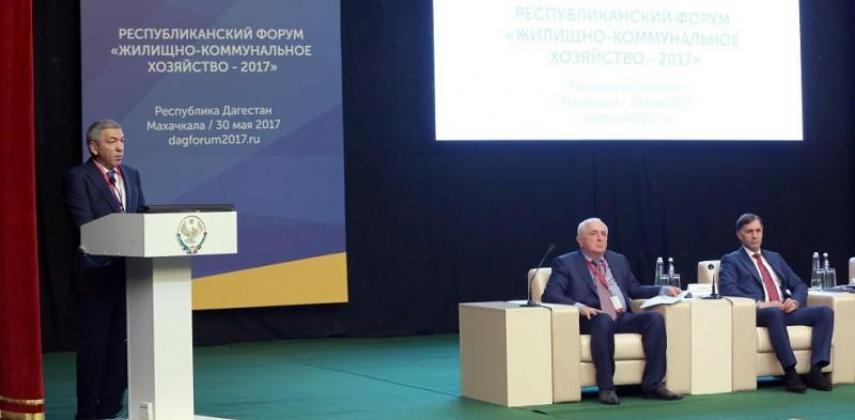 Форум «Жилищно-коммунальное хозяйство-2017».